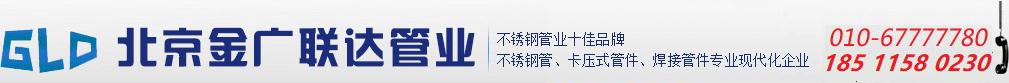 北京不锈钢管厂